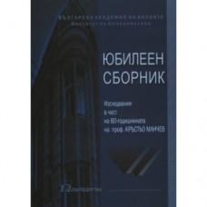 Сборник Кр Манчев