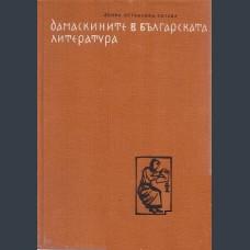 Донка Петканова-Тотева
