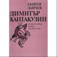 Данчев. Димитър Кантакузин