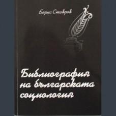 Борис Ставров