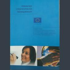 Публичен стратегически мениджмънт, Авторски колектив