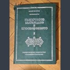 Илия Конев