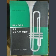 Школа за тромпет