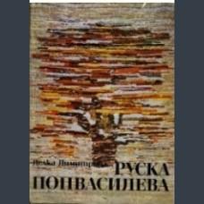 Руска Попвасилева