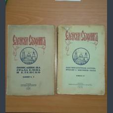 Еленски сборник, книга I и II