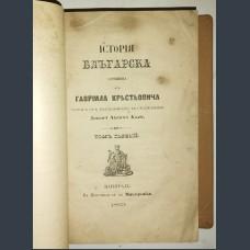 Iсторiя Блъгарска. Гаврил Кръстевич