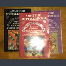 Д.Мережковски Христос и антихрист 1-3
