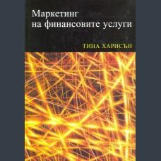 Тина Харисън, Маркетинг