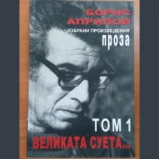 Борис Априлов