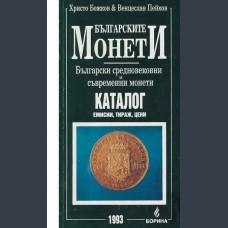 Българските монети
