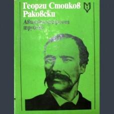 Съставител. Веселин Трайков