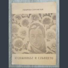 Художникът и слънцето,  Георги Струмски, с автограф