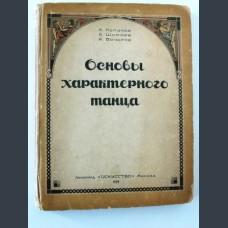 Лопухов А., Ширяев А, Бочаров А.