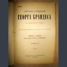 Собрание сочинений Георга Брандеса