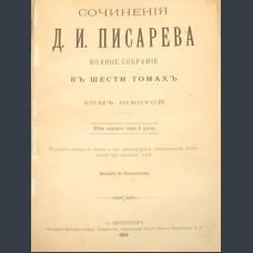 Сочинения Д.И.Писарева. Полное собрание в 6 тт.