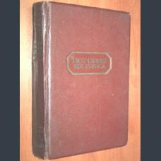 История XIX века. В восьми томах. Под редакцией Лависса и Рамбо. 3-е издание