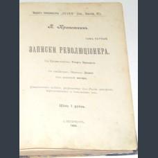 Кропоткин П. Записки революционера. Том 1-й