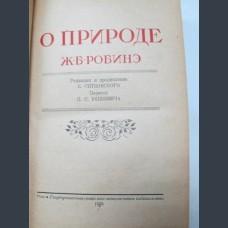 Робинэ Жан-Батист (1735 - 1820). О природе. Философский трактат в четырех томах