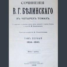 Сочинения Белинского