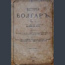 История Болгар. Сочинение Константина Иречека, Одесса, 1878г. 785стр.