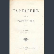 Тартарен из Тараскона. А.Додэ