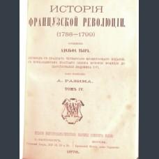 История французской революции (1788-1799) сочинение Адольфа Тьера