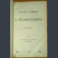 Собрание сочинений А. Гильфердинга. Том второй