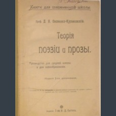 Овсянико-Куликовский Д.Н.