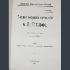 Кольцов А