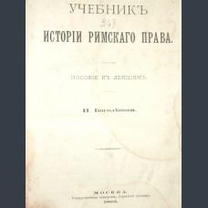 Боголепов Н.П.