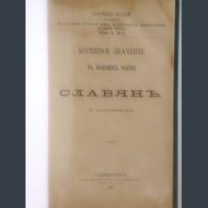 П. Лавровский