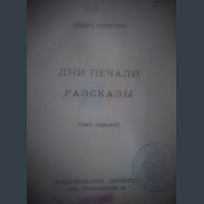 Сологуб Федор