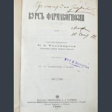 В.А.Тихомиров