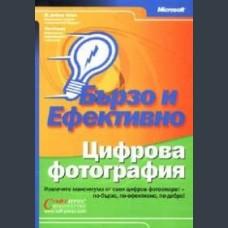 М. Дейвид Стоун, Рон Гладис