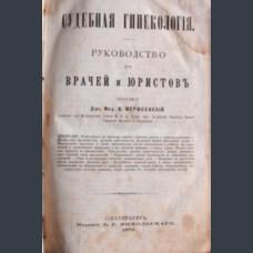 В.Мержеевский