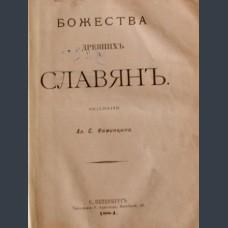 Ал.С.Фаминцын, Божества древних славян