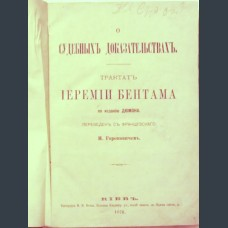 Бентам И