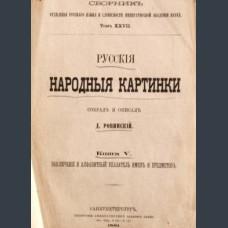 Д.Ровинский