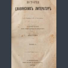 Пыпин История славянских литератур