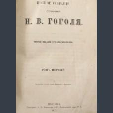 Полное собрание сочинений Н.В.Гоголя. Том первый