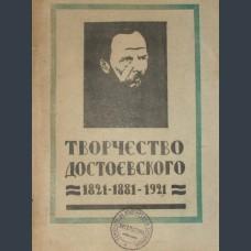Творчество Достоевского 1821-1881-1921. Сборник статей и мтериалов под ред.Л.П.Гроссмана