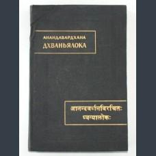 Анандавардхана. Дхваньялока