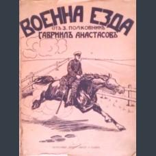 Военна езда