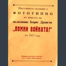 пол. Борис Дрангов