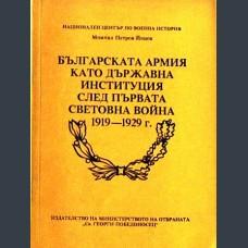Йонов, Момчил Петров