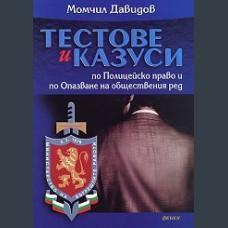 Момчил Давидов