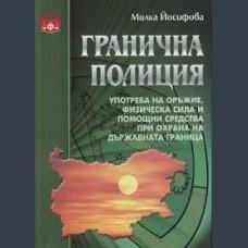 Милка Йосифова