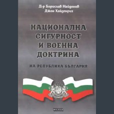 Борислав Найденов, Джон Хайденрих