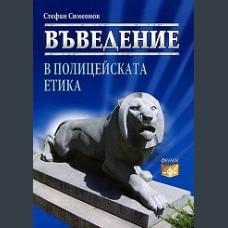Стефан Симеонов