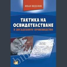 Иван Видолов
